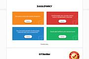 Разработаю дизайн Landing Page 156 - kwork.ru