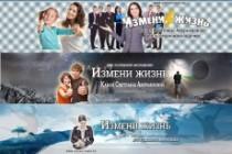 Оформлю канал на YouTube 8 - kwork.ru