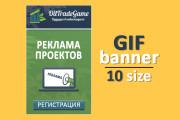 Сделаю 2 качественных gif баннера 127 - kwork.ru
