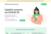 Копия сайта, landing page + админка и настройка форм на почту 120 - kwork.ru