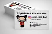 Разработаю дизайн оригинальной визитки. Исходник бесплатно 64 - kwork.ru