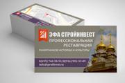 Разработаю дизайн оригинальной визитки. Исходник бесплатно 61 - kwork.ru