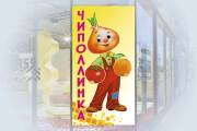 Наружная реклама 61 - kwork.ru