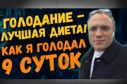 Превью картинка для YouTube 77 - kwork.ru