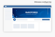 Профессиональное оформление вашей группы ВК. Дизайн групп Вконтакте 108 - kwork.ru