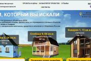 Создам копию сайта одностраничника - Landing Page 21 - kwork.ru