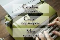 Уникальное оформление группы Вконтакте. Баннер в подарок 5 - kwork.ru