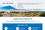 Коммерческое предложение 19 - kwork.ru