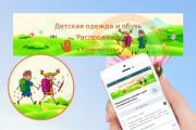 Создам дизайн оформления группы в соцсетях 8 - kwork.ru