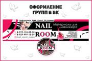 Оформление группы ВКонтакте, Обложка + Аватар 35 - kwork.ru