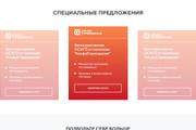 Профессионально и недорого сверстаю любой сайт из PSD макетов 147 - kwork.ru