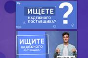 Сделаю стильный дизайн 2 баннерам 22 - kwork.ru