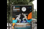 Рекламный плакат, афиша, постер 29 - kwork.ru