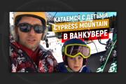 Сделаю превью для видео на YouTube 145 - kwork.ru