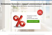 Скопирую Landing page, одностраничный сайт и установлю редактор 201 - kwork.ru