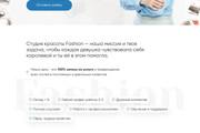 Верстка Landing Page по PSD, XD, AI или Figma макету 12 - kwork.ru