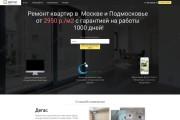 Разработка дизайна лендинга 25 - kwork.ru