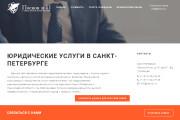 WordPress - натяжка с верстки HTML 35 - kwork.ru