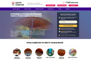 Скопирую почти любой сайт, landing page под ключ с админ панелью 99 - kwork.ru