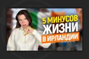 Сделаю превью для видео на YouTube 127 - kwork.ru