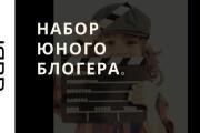 Стильный дизайн презентации 650 - kwork.ru