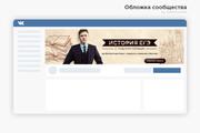 Профессиональное оформление вашей группы ВК. Дизайн групп Вконтакте 132 - kwork.ru
