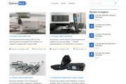 Доработка и исправления верстки. CMS WordPress, Joomla 137 - kwork.ru