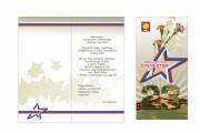 Сделаю открытку 230 - kwork.ru