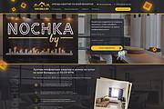 Дизайн страницы сайта 187 - kwork.ru