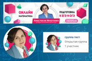 Обложка + ресайз или аватар 104 - kwork.ru