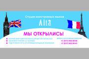 Баннер - создам дизайн 13 - kwork.ru