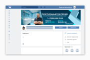 Шапка ВКонтакте и другие элементы дизайна 25 - kwork.ru