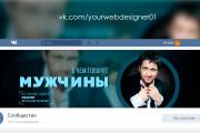 Оформление соц сетей 59 - kwork.ru