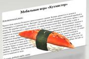 Сценарий для мобильной игры 14 - kwork.ru