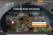 Копия сайта, landing page + админка и настройка форм на почту 206 - kwork.ru