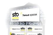 Наружная реклама 74 - kwork.ru