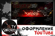 Шапка для Вашего YouTube канала 192 - kwork.ru