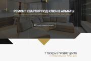 Скопировать Landing page, одностраничный сайт, посадочную страницу 171 - kwork.ru