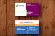 3 варианта дизайна визитки 163 - kwork.ru