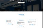 Landing Page с 0 + дизайн 174 - kwork.ru
