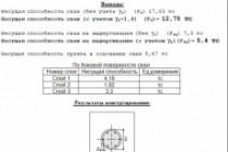 Расчеты элемента строительных конструкций 25 - kwork.ru