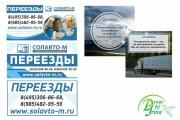 Рекламный баннер 142 - kwork.ru