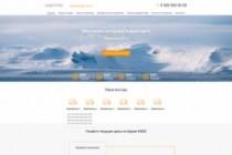 Дизайн сайта PSD 104 - kwork.ru