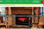 Создам лендинг на вордпресс быстро 63 - kwork.ru