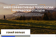 Сделаю копию любого сайта-визитки в html 16 - kwork.ru