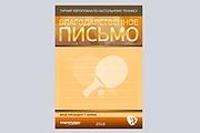 Нарисую открытку, обложку в векторе и растре 9 - kwork.ru