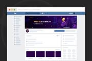 Сделаю оформление Вконтакте для группы 128 - kwork.ru