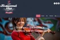 Создание сайта любой сложности 32 - kwork.ru