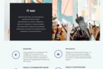 Создание сайта любой сложности 31 - kwork.ru