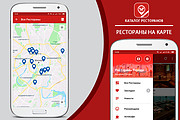 Приложение - Каталог Ресторанов 12 - kwork.ru